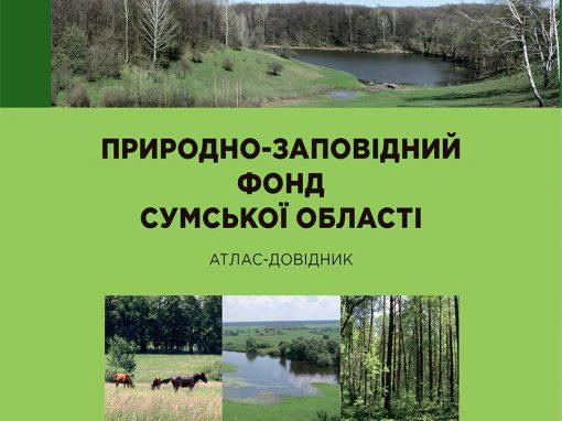 Природно-заповідний фонд Сумської області: Атлас-довідник