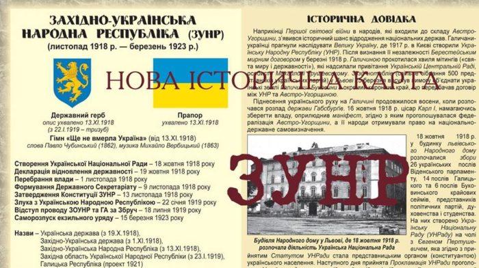 """Презентація карти ЗУНР із серії """"Карти Української революції"""""""
