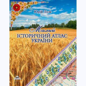 Малий історичний атлас України
