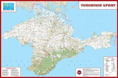 Топонімія Криму. Настінна карта