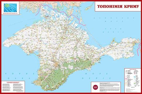 Топонімія Криму. Настінна карта на картоні